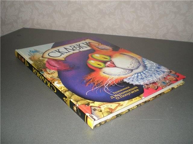 Иллюстрация 1 из 15 для Сказки | Лабиринт - книги. Источник: Гостья