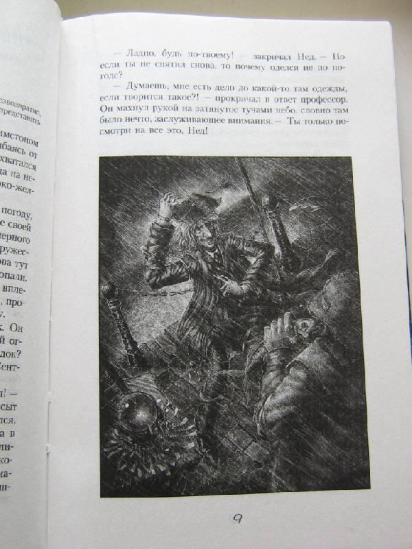 Иллюстрация 1 из 13 для Фарперу - Марк Лэм   Лабиринт - книги. Источник: Pam