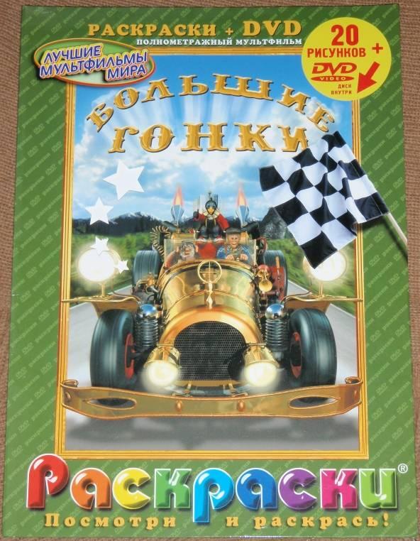 Иллюстрация 1 из 11 для Большие гонки + DVD - Рэмо Каприно | Лабиринт - книги. Источник: Nadena