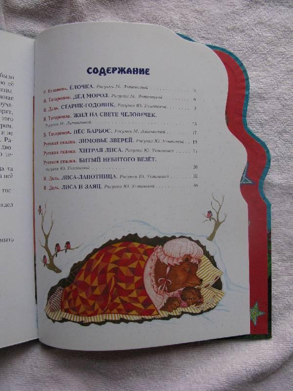 Иллюстрация 1 из 15 для Елочка, зажгись! Новогодние стихи и сказки | Лабиринт - книги. Источник: Eva2030