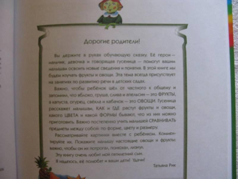 Иллюстрация 1 из 23 для Фрукты, овощи и гусеница Дуняша - Татьяна Рик | Лабиринт - книги. Источник: Eva2030