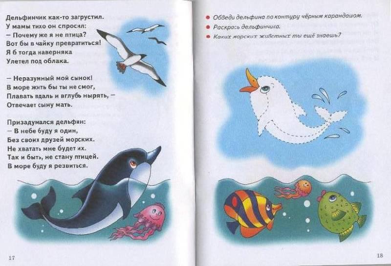 Иллюстрация 1 из 4 для Чудо-обучайка. Развиваем мелкую моторику. Для детей 3-5 лет - Елена Бортникова | Лабиринт - книги. Источник: Пчёлка Майя