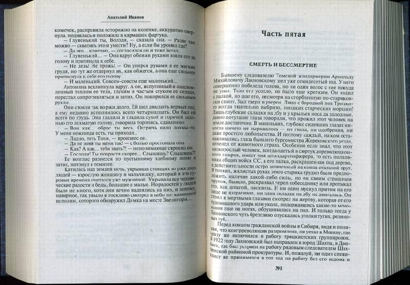 Иллюстрация 1 из 4 для Вечный зов: Роман в 2-х томах. Т. 2 - Анатолий Иванов   Лабиринт - книги. Источник: * Ольга *