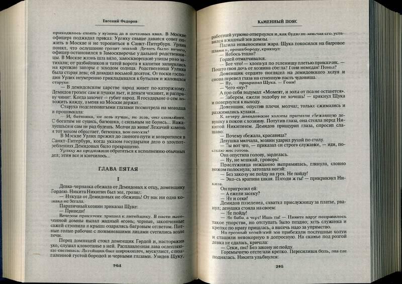 Иллюстрация 1 из 5 для Каменный пояс. В 2-х томах. Том 1 - Евгений Федоров | Лабиринт - книги. Источник: * Ольга *