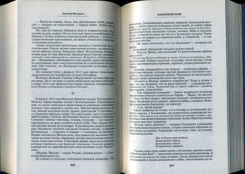 Иллюстрация 1 из 8 для Каменный пояс. В 2-х томах. Том 2 - Евгений Федоров | Лабиринт - книги. Источник: * Ольга *