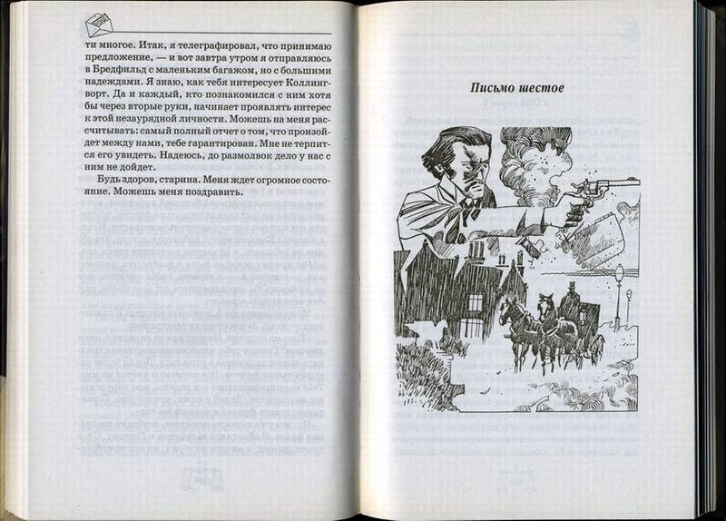Иллюстрация 1 из 6 для Загадка Старка Монро - Артур Дойл   Лабиринт - книги. Источник: * Ольга *