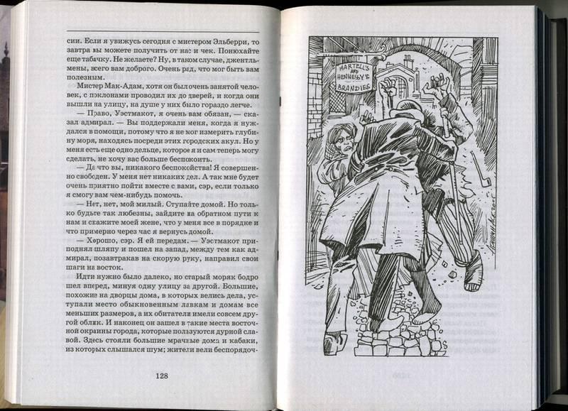 Иллюстрация 1 из 12 для Приключения в загородном доме - Артур Дойл | Лабиринт - книги. Источник: * Ольга *