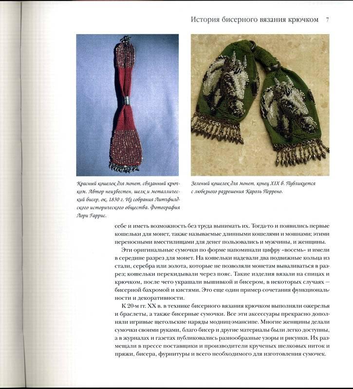 Иллюстрация 1 из 24 для Вязание с бисером. Новые идеи и техники - Бетани Барри   Лабиринт - книги. Источник: * Ольга *