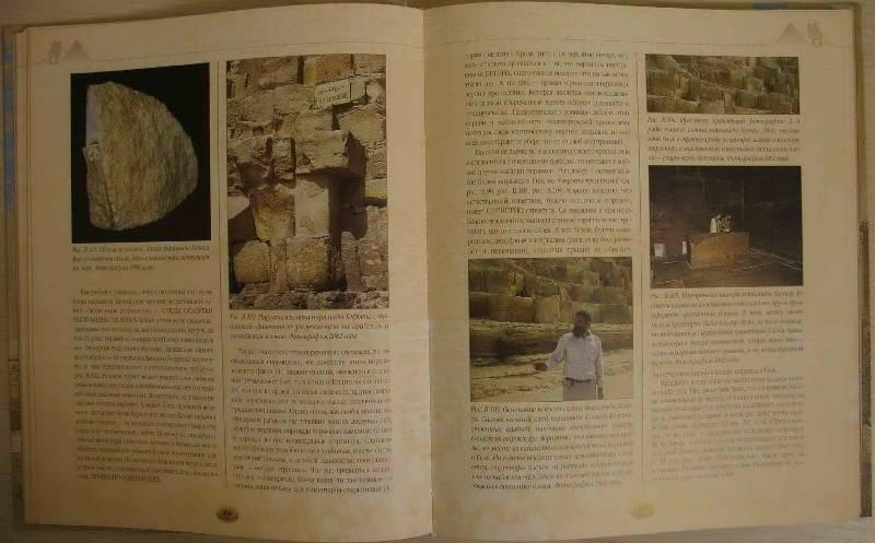 Иллюстрация 1 из 18 для Памятники древнего Египта: взгляд от Наполеона до Новой Хронологии - Носовский, Фоменко | Лабиринт - книги. Источник: Надя