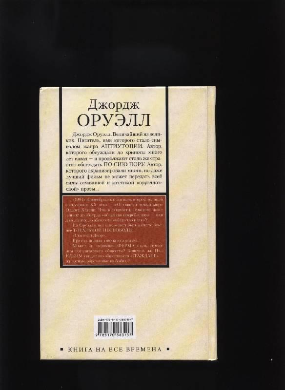 имущества скотный двор джордж оруэлл купить книгу санкт-петербург 1984 сковывает, сдерживает желание