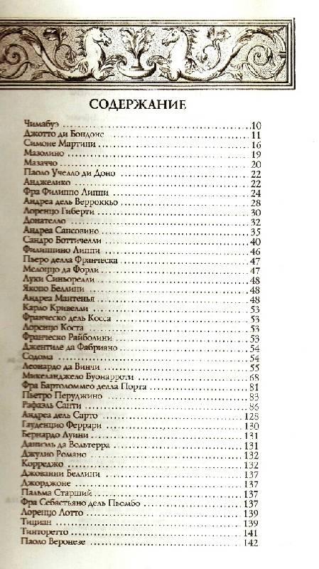 Иллюстрация 1 из 2 для История искусств. Итальянский Ренессанс - Петр Гнедич | Лабиринт - книги. Источник: Kaplan  Irma
