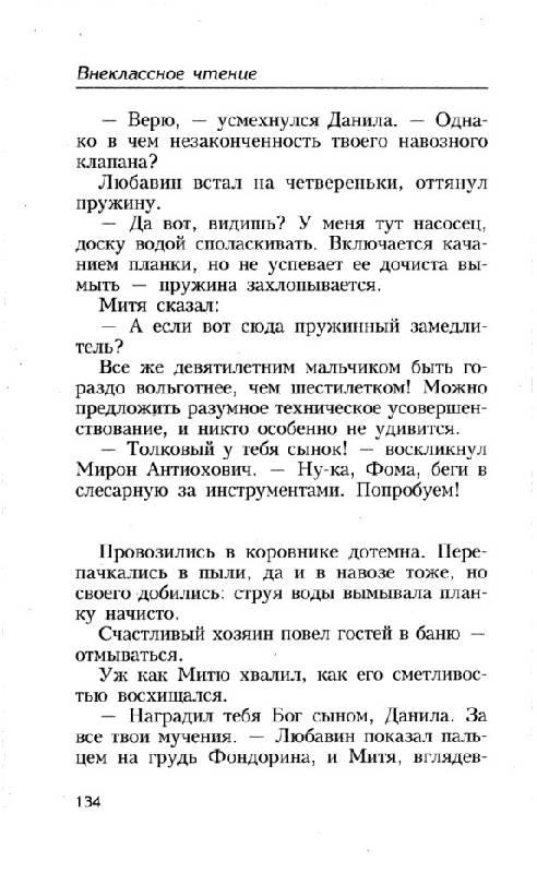 Иллюстрация 1 из 2 для Внеклассное чтение: Роман. Том 2 - Борис Акунин | Лабиринт - книги. Источник: Влада