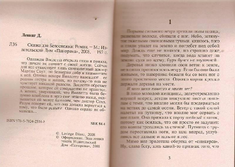 Иллюстрация 1 из 2 для Сказка для Белоснежки (08-048) - Дайан Левинг | Лабиринт - книги. Источник: lilia