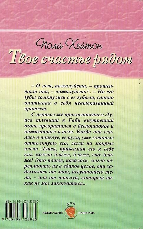 Иллюстрация 1 из 2 для Твое счастье рядом (08-037) - Пола Хейтон   Лабиринт - книги. Источник: lilia