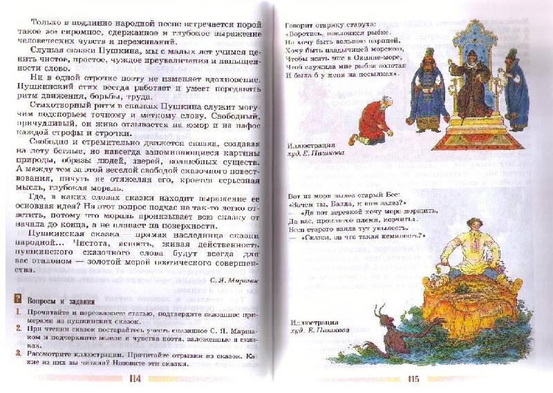 Иллюстрация 1 из 15 для Литература. 5 класс. В 2-х частях - Коровина, Коровин, Журавлев | Лабиринт - книги. Источник: Ya_ha