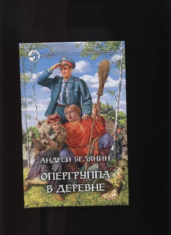 Иллюстрация 1 из 9 для Опергруппа в деревне - Андрей Белянин | Лабиринт - книги. Источник: Романтик-Негодяй