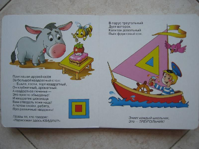 Иллюстрация 1 из 4 для Геометрия для малышей - Марина Дружинина | Лабиринт - книги. Источник: Primavera