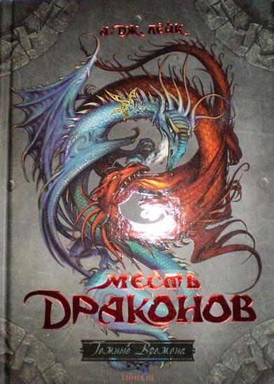 Иллюстрация 1 из 3 для Месть драконов - Дж. Лейк | Лабиринт - книги. Источник: Ирина