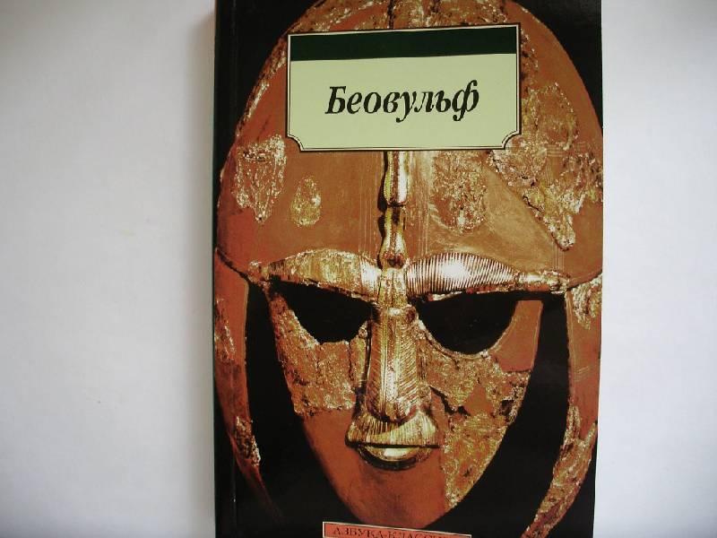 Иллюстрация 1 из 14 для Беовульф: Эпос | Лабиринт - книги. Источник: Tiger.