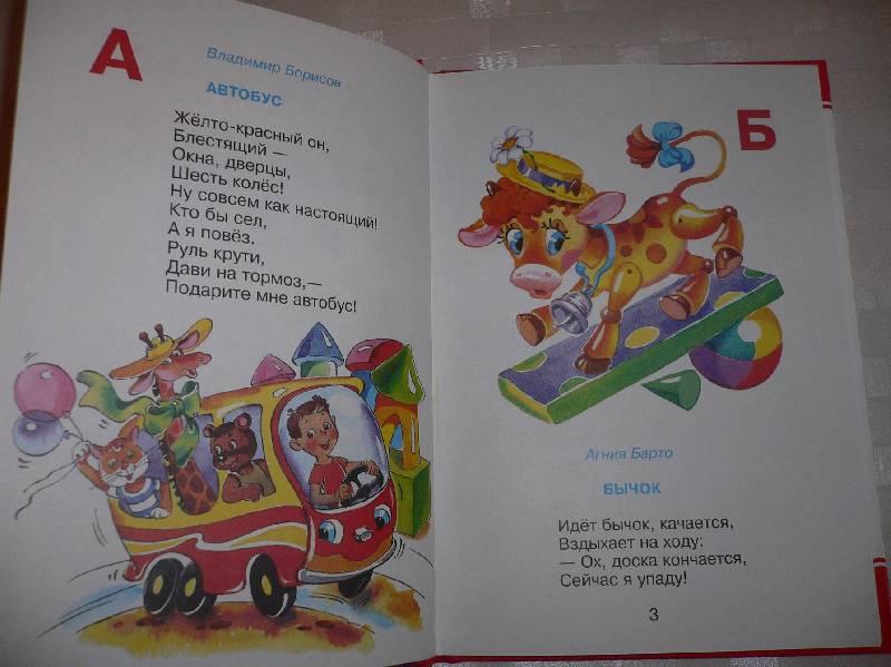 Иллюстрация 1 из 24 для Азбука игрушек | Лабиринт - книги. Источник: Читальчик