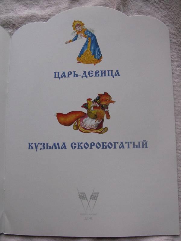 Иллюстрация 1 из 6 для Царь-девица. Кузьма Скоробогатый   Лабиринт - книги. Источник: Eva2030