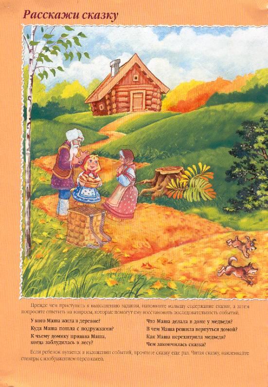 Иллюстрация 1 из 2 для Игры со сказками: Маша и медведь. Книжка с многоразовыми наклейками. Для детей 2-3 лет - Олеся Жукова | Лабиринт - книги. Источник: Пчёлка Майя