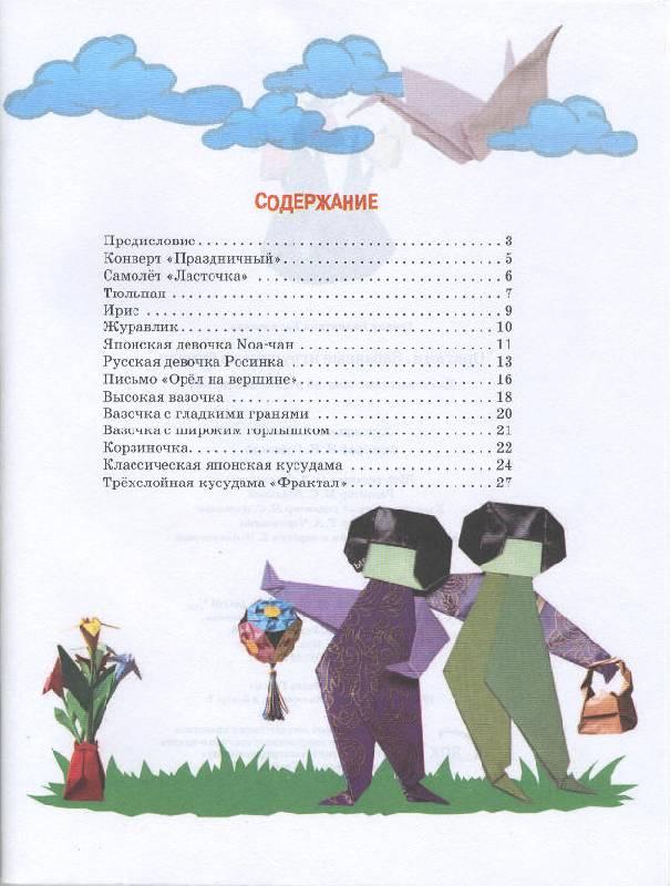 Иллюстрация 1 из 5 для Оригами: Забавные игрушки из бумаги - Валентина Гончар | Лабиринт - книги. Источник: Пчёлка Майя