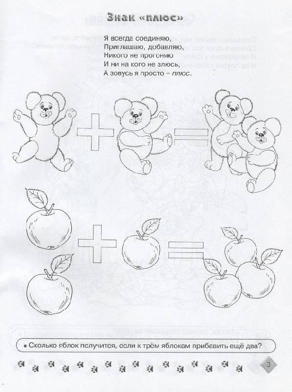 Иллюстрация 1 из 2 для Математические раскраски. Для детей 5-6 лет - Юрий Гурин | Лабиринт - книги. Источник: Пчёлка Майя