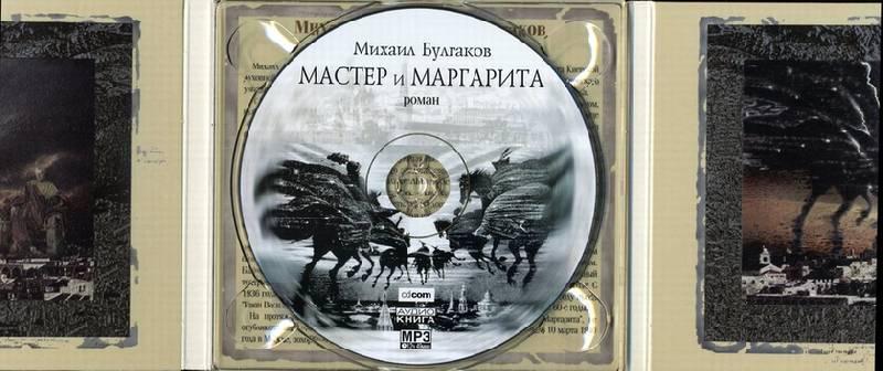 Иллюстрация 1 из 5 для Мастер и Маргарита (CDmp3) - Михаил Булгаков | Лабиринт - аудио. Источник: * Ольга *