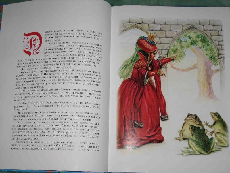Иллюстрация 1 из 15 для Сказки, записанные автором... - Ханс Андерсен | Лабиринт - книги. Источник: Трухина Ирина