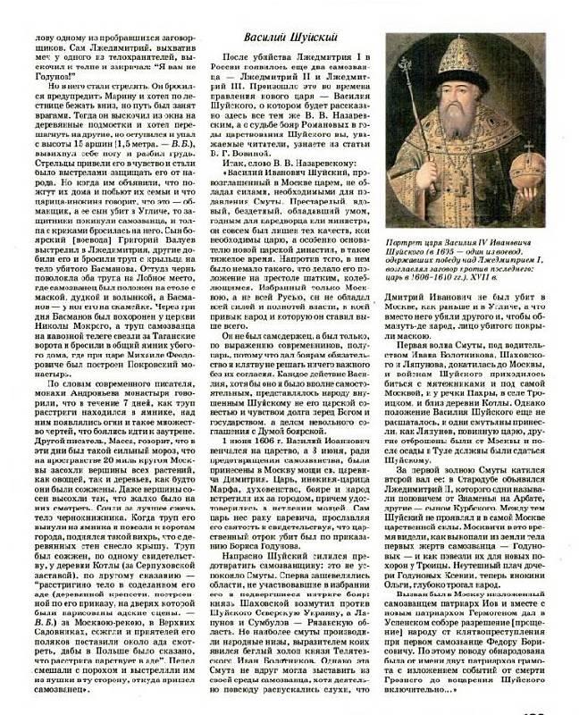 Иллюстрация 1 из 2 для Неофициальная история России - Владимир Балязин   Лабиринт - книги. Источник: Влада
