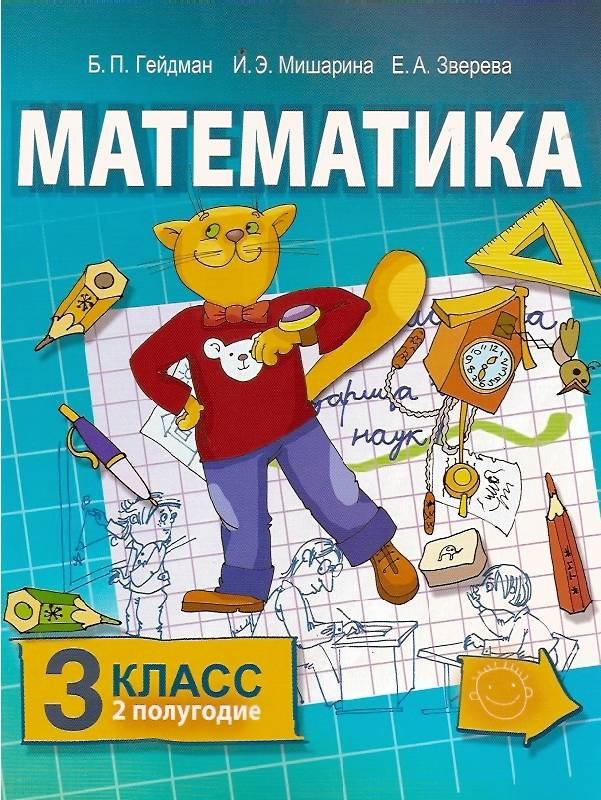 Решебник По Математике Б.п.гейдман 3 Класс 2 Часть
