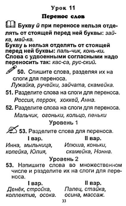 гдз справочник по русскому языку узорова 1-2 класс
