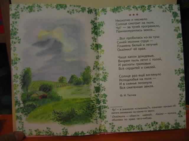 стихи писателей про лето коммерческой недвижимости