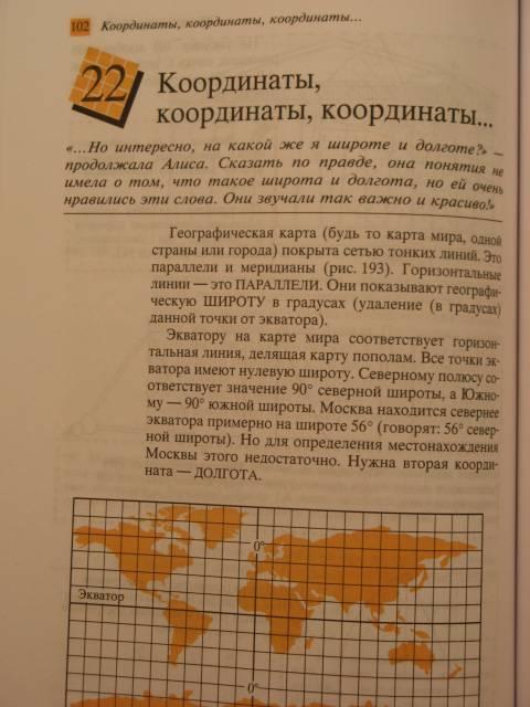 Наглядной геометрии по шарыгин классы. гдз 5-6