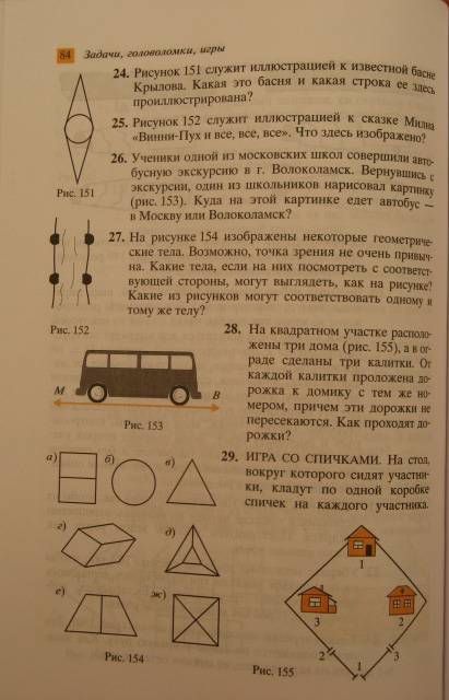 Решебник по наглядной геометрии 5-6 класс шарыгин
