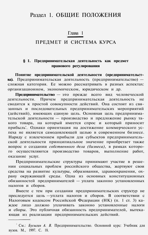 Иллюстрация 1 из 6 для Предпринимательское право России | Лабиринт - книги. Источник: Joker
