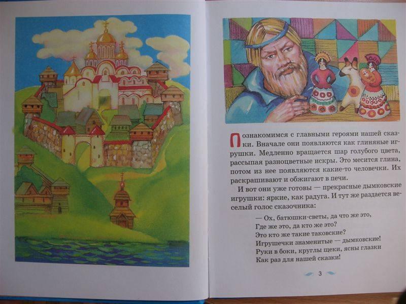 Иллюстрация 1 из 5 для Раз, два, горе - не беда: Фильм-сказка - Ким, Юзовский   Лабиринт - книги. Источник: Юта