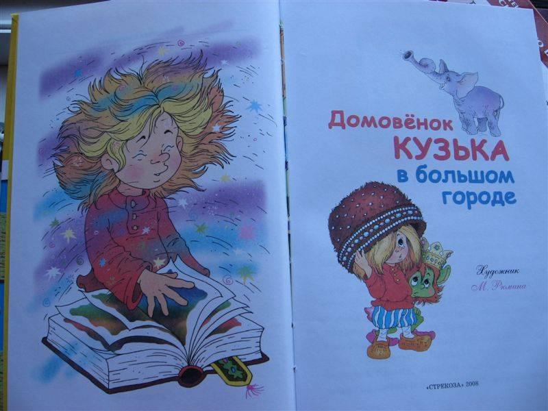 Иллюстрация 1 из 19 для Домовенок Кузька в большом городе   Лабиринт - книги. Источник: Юта