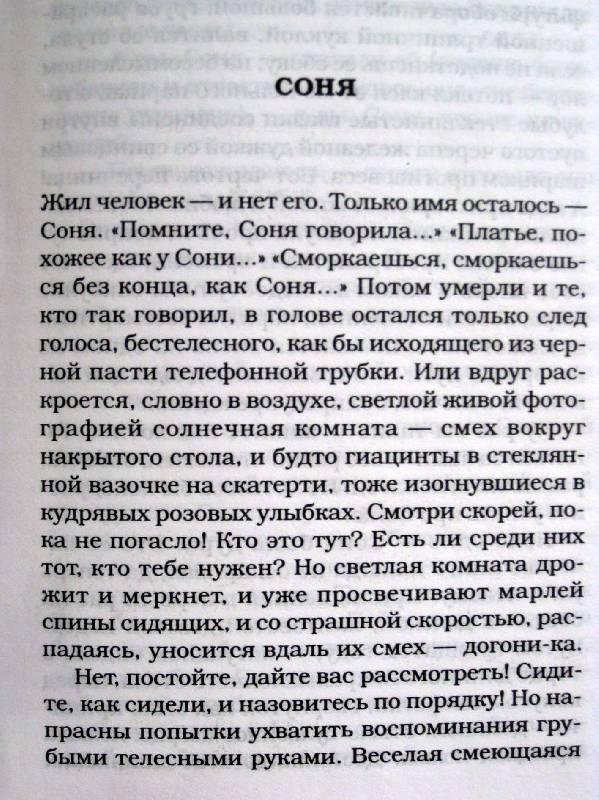 Иллюстрация 1 из 21 для Ночь - Татьяна Толстая | Лабиринт - книги. Источник: magnolia