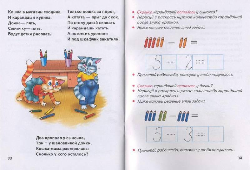 Иллюстрация 1 из 2 для Чудо-обучайка: Учим цифры, решаем задачи: Для детей 4-6 лет - Елена Бортникова | Лабиринт - книги. Источник: Пчёлка Майя