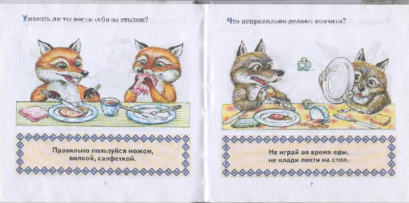 Иллюстрация 1 из 23 для Правила поведения для малышей - Юлия Соколова | Лабиринт - книги. Источник: Пчёлка Майя