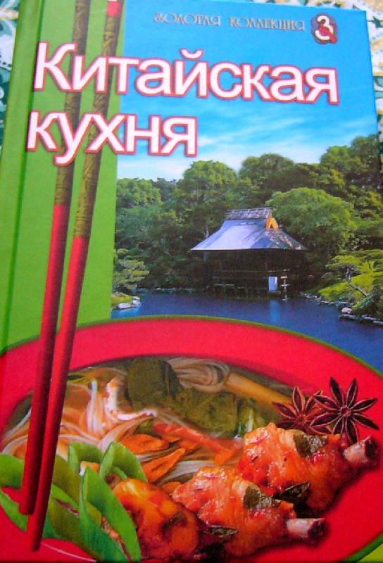 Иллюстрация 1 из 20 для Китайская кухня - Е. Михайлова   Лабиринт - книги. Источник: Nika