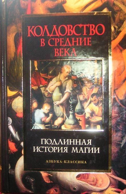 Иллюстрация 1 из 16 для Колдовство в Средние века | Лабиринт - книги. Источник: Rumeur