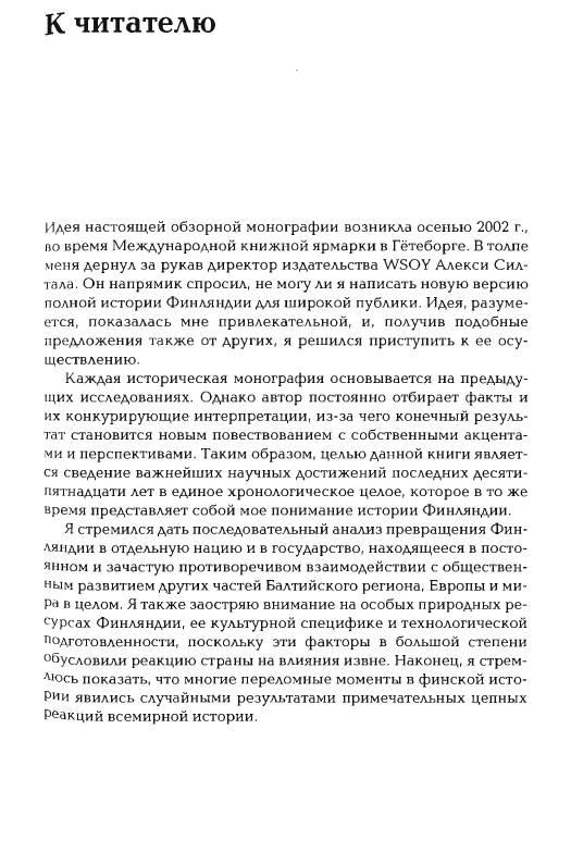Иллюстрация 1 из 12 для История Финляндии - Хенрик мейнандер | Лабиринт - книги. Источник: Joker
