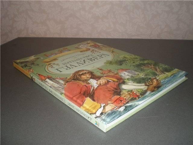 Иллюстрация 1 из 35 для Путешествия Гулливера - Джонатан Свифт | Лабиринт - книги. Источник: Гостья