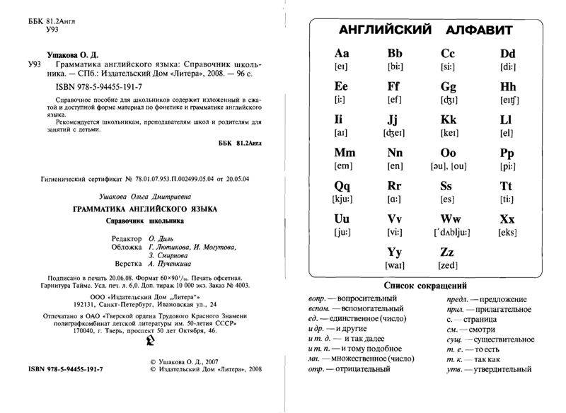 Иллюстрация 1 из 23 для Грамматика английского языка - Ольга Ушакова | Лабиринт - книги. Источник: Юта
