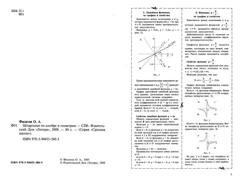 Иллюстрация 1 из 15 для Шпаргалки по алгебре и геометрии. - Олег Филатов | Лабиринт - книги. Источник: Юта