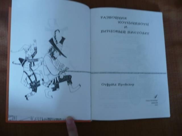 Иллюстрация 1 из 8 для Разбойник Хотценплотц и перцовый пистолет: Сказочная повесть - Отфрид Пройслер   Лабиринт - книги. Источник: КалинаМалина