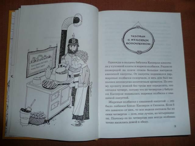 Иллюстрация 1 из 8 для Разбойник Хотценеплотц и хрустальный шар: Сказочная повесть - Отфрид Пройслер   Лабиринт - книги. Источник: КалинаМалина